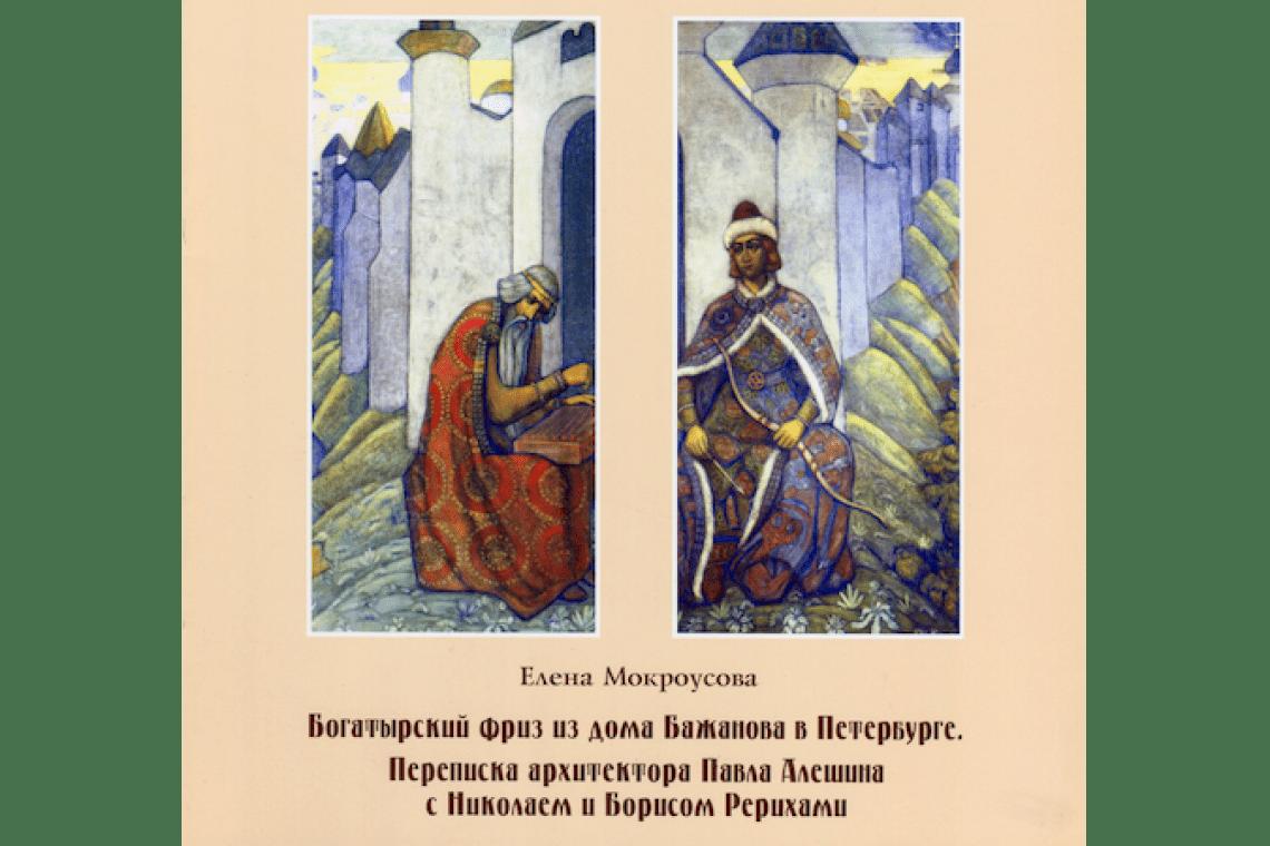 Рерих богатырский фриз фото