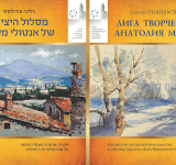 Israeli fine art in the collection of the Odessa Roerich House Museum